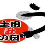 【2019年】土用丑の日とはいつ?意味や由来を超簡単に3分で説明!【う】の付く食べ物が良い?