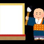今年の漢字はなに?平成最後の2018年の1文字!