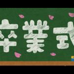 【真実】卒業式の意味や歴史を3分で超簡単に!「アレ」が第2ボタンや袴の由来!?