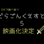 【ドラクエV】映画化決定したから3分で振り返ろう!もはや「日本の文化」!