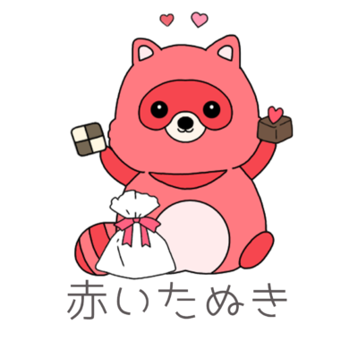 赤いたぬき・バレンタ
