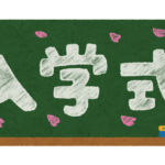 【意外】入学式の歴史を3分で超簡単に!4月の理由とランドセルの由来は!?