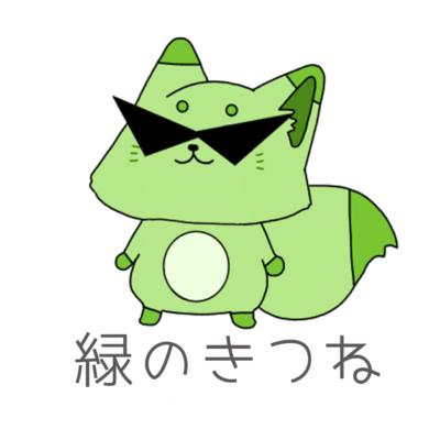 緑のきつね