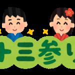 【3分解説】十三詣りとはなに?意味・由来を超簡単に説明!いつやるの?!