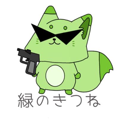 緑のきつね・銃