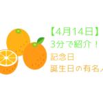 【4月14日】って何の日?記念日や誕生日の有名人を3分で知れる!