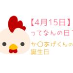 【4月15日】って何の日?記念日や有名人をまとめて3分で紹介!