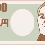 【億万長者】宝くじが当たる人はこんな人!7つのポイントで紹介!