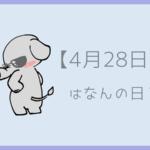 【4月28日】は何の日?記念日や誕生日!誕生石と誕生花を3分で紹介!