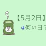 【5月2日】今日は何の日?記念日や誕生日!誕生石と誕生花を3分で紹介!