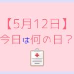 【5月12日】今日は何の日?記念日や有名人をまとめて3分で紹介!
