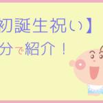 【初誕生祝い】「イマドキ」のお祝いの仕方を3分で超簡単に説明!