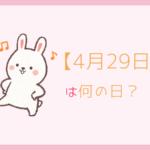 【4月29日】は何の日?記念日や誕生日!誕生石と誕生花を3分で紹介!