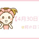 【4月30日】は何の日?記念日や誕生日!誕生石と誕生花を3分で紹介!