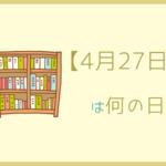 【4月27日】は何の日?記念日や誕生日!誕生石と誕生花を3分で紹介!
