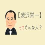 【渋沢栄一】ってどんな人物?超簡単に3分で説明!ノーベル賞の候補者ってほんと!?