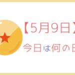 【5月9日】今日は何の日?記念日や誕生日!誕生石と誕生花を3分で紹介!