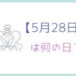 【5月28日】って何の日?記念日や有名人をまとめて3分で紹介!