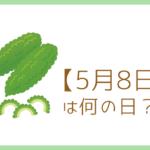 【5月8日】今日は何の日?記念日や誕生日!誕生石と誕生花を3分で紹介!