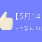 【5月14日】って何の日?記念日や有名人をまとめて3分で紹介!