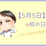 【5月5日】今日は何の日?記念日や誕生日!誕生石と誕生花を3分で紹介!