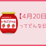 【4月20日】ってどんな日?全てまとめて3分で超簡単に紹介!