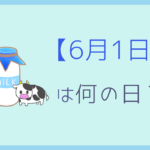 【6月1日】って何の日?記念日や有名人をまとめて3分で紹介!