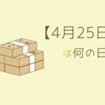 【4月25日】は何の日?記念日や誕生日の有名人を3分で紹介!誕生石も!