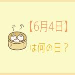 【6月4日】って何の日?記念日や有名人をまとめて3分で紹介!
