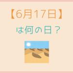 【6月17日】今日は何の日?記念日や誕生日!誕生石と誕生花を3分で紹介!