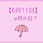 【6月11日】今日は何の日?記念日や誕生日!誕生石と誕生花を3分で紹介!