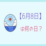 【6月8日】は何の日?記念日や誕生日!誕生石と誕生花を3分で紹介!
