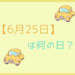 【6月25日】って何の日?まるごと3分で紹介!あの歌手がデビューした記念日!?