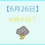 【6月26日】をまるごと3分で紹介!意外な記念日ばっかり!?
