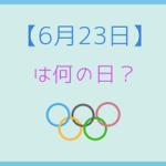 【6月23日】って何の日?記念日や有名人をまとめて3分で紹介!
