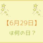 【6月29日】をまるごと3分で紹介!ビートルズ記念日!?