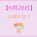 【6月28日】何の日かまとめて3分で紹介!あの女優の誕生日!