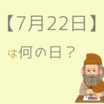 【7月22日】って何の日?まとめて超簡単に3分で紹介!