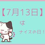 【7月13日】を3分で説明!誕生日の有名人が多いってホント?!