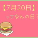 【7月20日】って何の日?記念日や誕生日の有名人を3分で紹介!