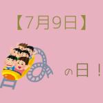 【7月9日】って何の日?まるごと3分で紹介!