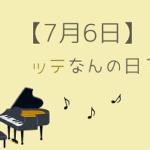 【7月6日】って何の日?記念日や誕生日の有名人を3分で紹介!