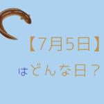 【7月5日】をまるごと紹介!独立記念日が3つも!?