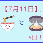 【7月11日】って何の日?まるごと3分で紹介!