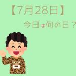 【7月28日】って何の日?まとめて3分で紹介!