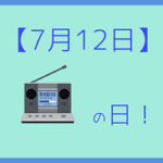 【7月12日】って何の日?記念日や誕生日の有名人を3分で紹介!