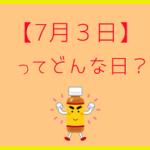 【7月3日】今日は何の日?記念日や誕生日!誕生石と誕生花を3分で紹介!