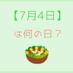 【7月4日】をまとめて3分で紹介!語呂合わせの記念日が多い!?