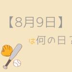 【8月9日】を超簡単に3分で紹介!【記念日・有名人・誕生花・誕生石】
