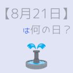 【8月21日】って何の日?まとめて超簡単に3分で紹介!